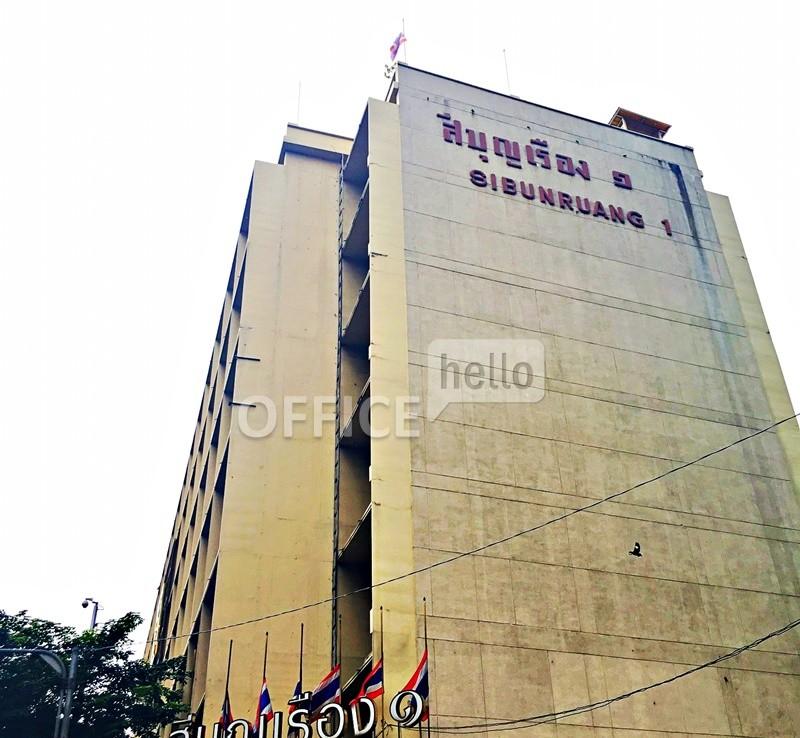 Sibunruang 1 Silom - อาคารศรีบุญเรือง สีลม