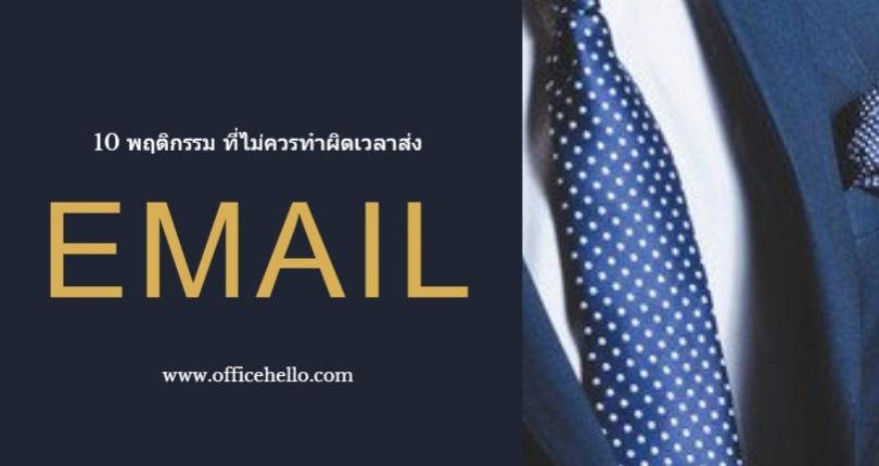 10 พฤติกรรมที่ไม่ควรทำผิด เวลาส่ง Email