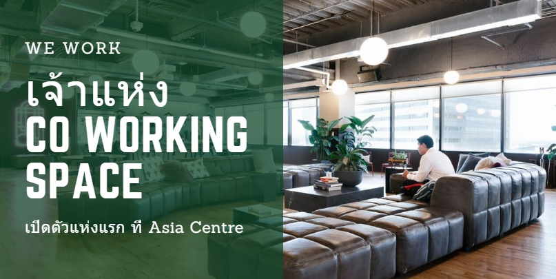 We work  เจ้าแห่ง Co working Space เปิดตัวแห่งแรกในไทย ที่ Asia Centre