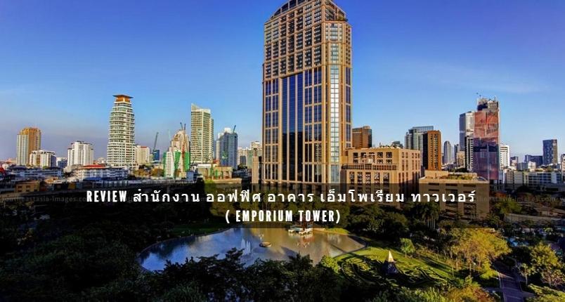 Review สำนักงาน ออฟฟิศ อาคาร เอ็มโพเรียม ทาวเวอร์ ( Emporium Tower)