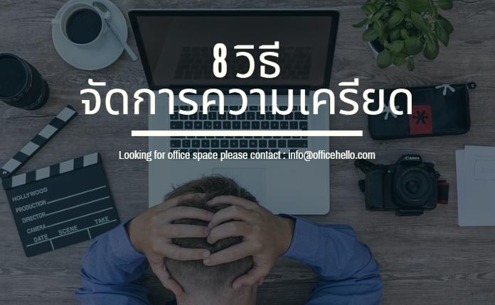 8 เทคนิค จัดการความเครียด