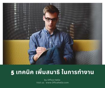 5 เทคนิค เพิ่มสมาธิในการทำงาน